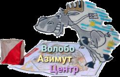 БЮЛЛЕТЕНЬ N2 Кубок ВОЛОБО 2021